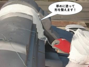 岸和田市の鬼瓦の取り合いの漆喰を厚めに塗って形を整えます