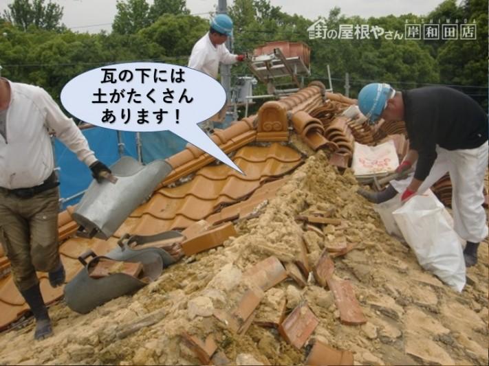岸和田市の瓦の下には土がたくさんあります
