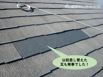 阪南市の屋根の以前差し替えた瓦も無事でした
