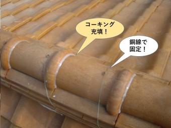 和泉市の棟を銅線とコーキングで固定