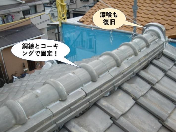 泉大津市の棟を銅線とコーキングで固定