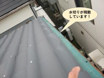 熊取町の屋根の水切りが飛散しています