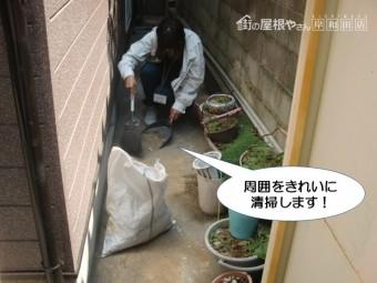 和泉市の建物の周囲をきれいに清掃します