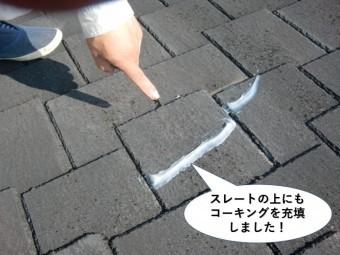 岸和田市のスレートの上にもコーキングを充填