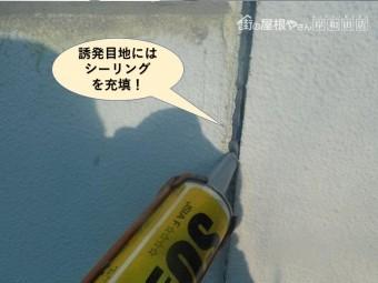 泉佐野市の誘発目地にはシーリング充填