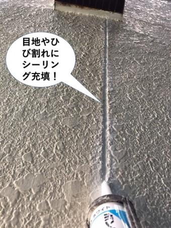 高石市の外壁の目地やひび割れにシーリング充填