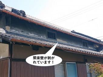 岸和田市の聚楽壁が剥がれています