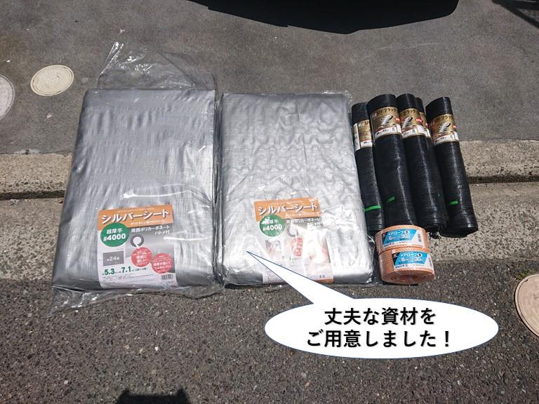熊取町の屋根養生で丈夫な資材をご用意しました