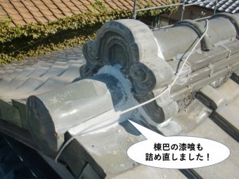 泉佐野市の棟巴の漆喰も詰め直しました!