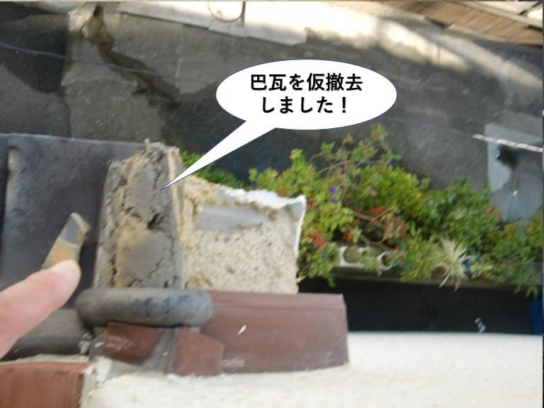 貝塚市の巴瓦を仮撤去