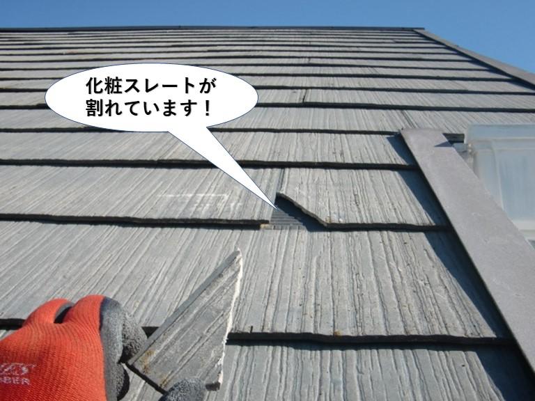 忠岡町の化粧スレートが割れています