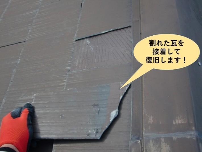 岸和田市の割れた瓦を接着して復旧します
