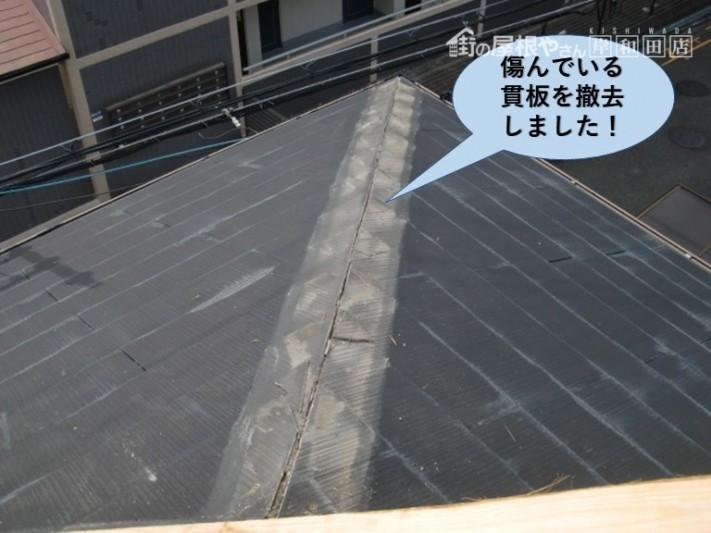 和泉市の傷んでいる貫板を撤去!