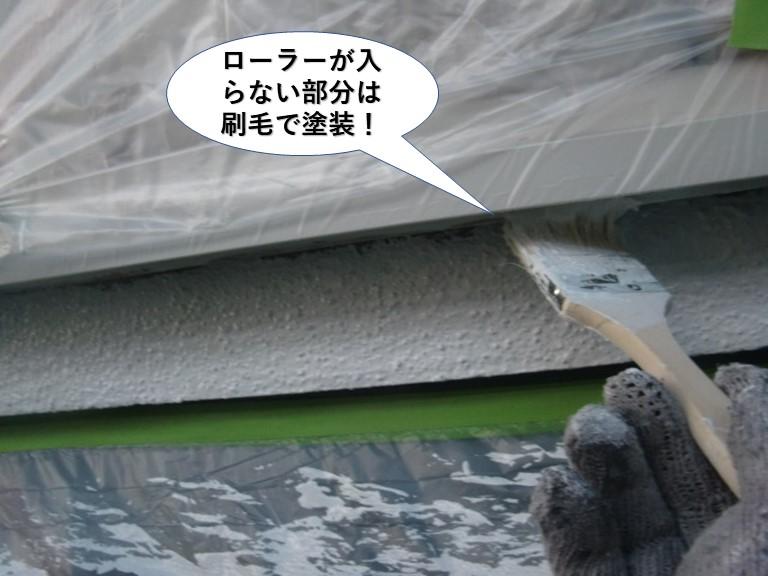 泉南市の外壁のローラーが入らない部分は刷毛で塗装
