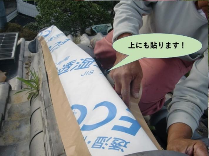 岸和田市の棟に防水テープを上からも貼ります