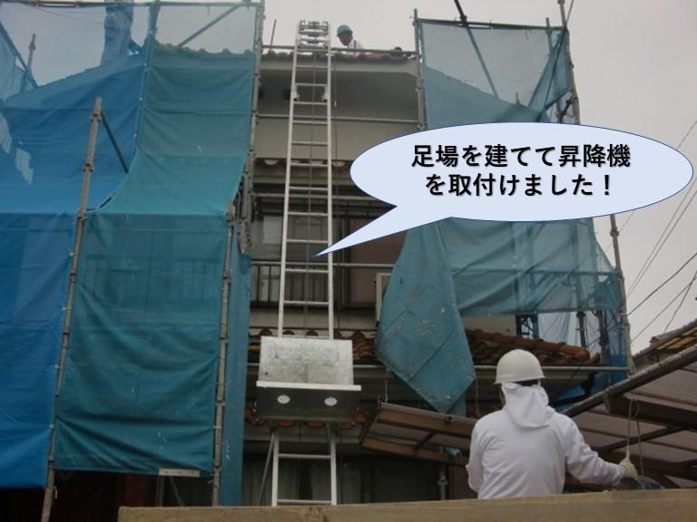 岸和田市で足場を建てて昇降機を取付けました