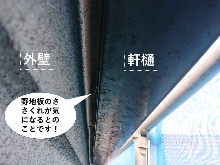 泉佐野市の野地板のささくれが気になるとのことです