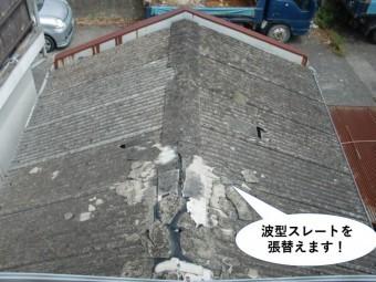 泉佐野市の波型スレートを張り替えます
