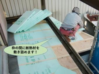 岸和田市の下屋の枠の間に断熱材を敷き詰めます
