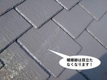岸和田市の屋根の補修跡は目立たなくなります