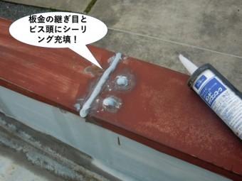 熊取町の笠木板金の継ぎ目とビス頭にシーリング充填