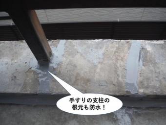 泉大津市のベランダの手すりの支柱の根元も防水