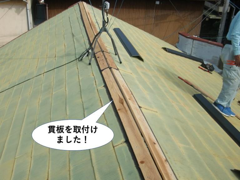 熊取町の棟に貫板を取付けました
