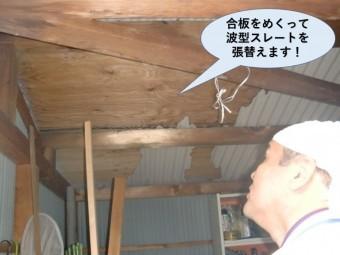 忠岡町の合板をめくって波型スレートを張替えます