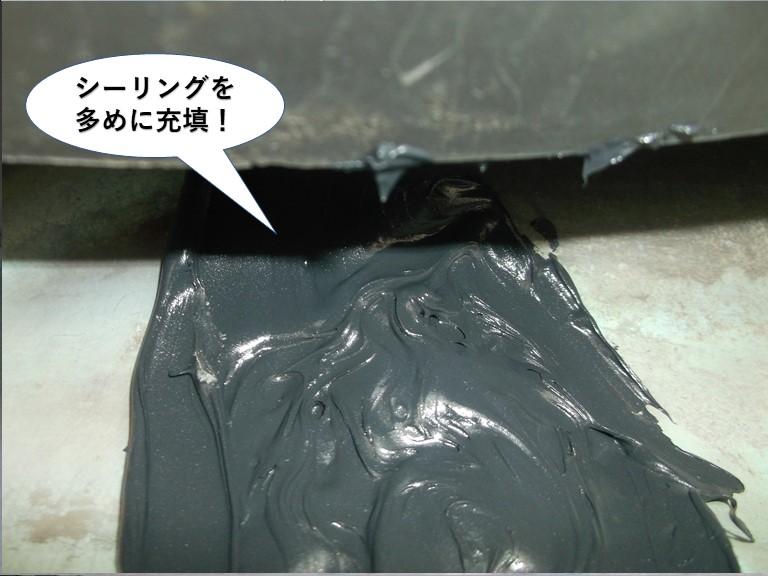 熊取町の雨樋にシーリングを多めに充填