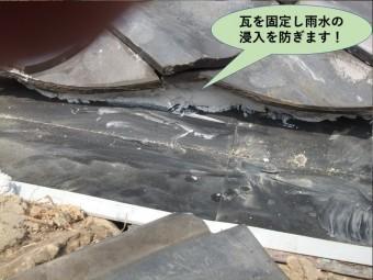 岸和田市の瓦を固定し雨水の浸入を防ぎます