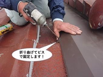 熊取町の板金を折り曲げてビスで固定します