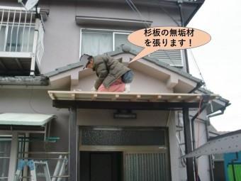 泉大津市の玄関先の屋根に杉板の無垢材を張ります!