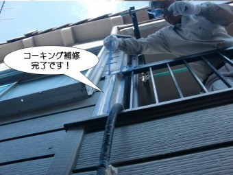 岸和田市下池田町でコーキング補修完了!