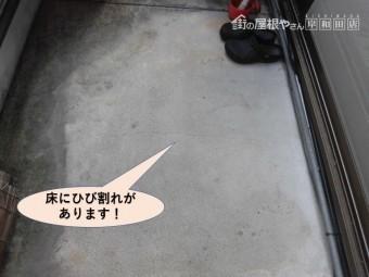 岸和田市のベランダの床にひび割れがあります