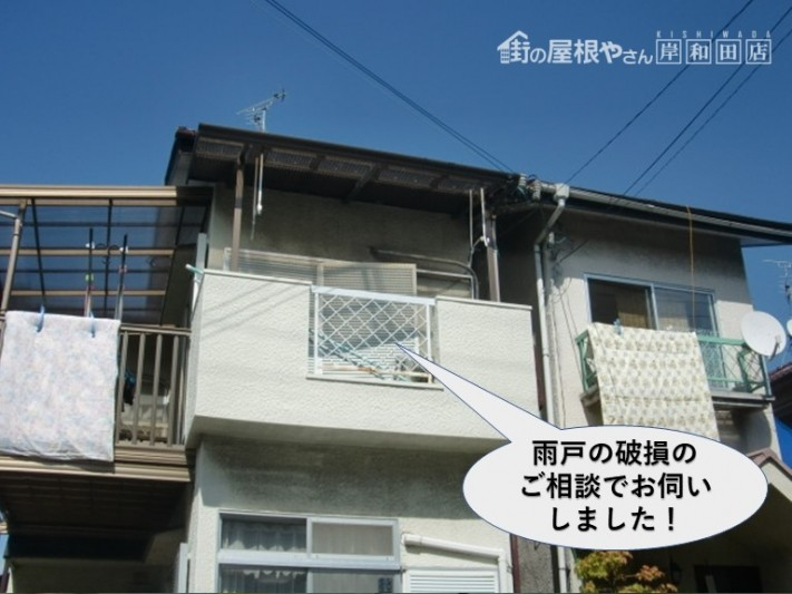 岸和田市の雨戸の破損の現地調査