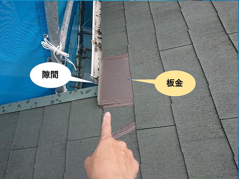 岸和田市で板金で隙間を塞ぎます
