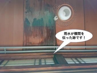 貝塚市の雨水が欄間を伝った跡です