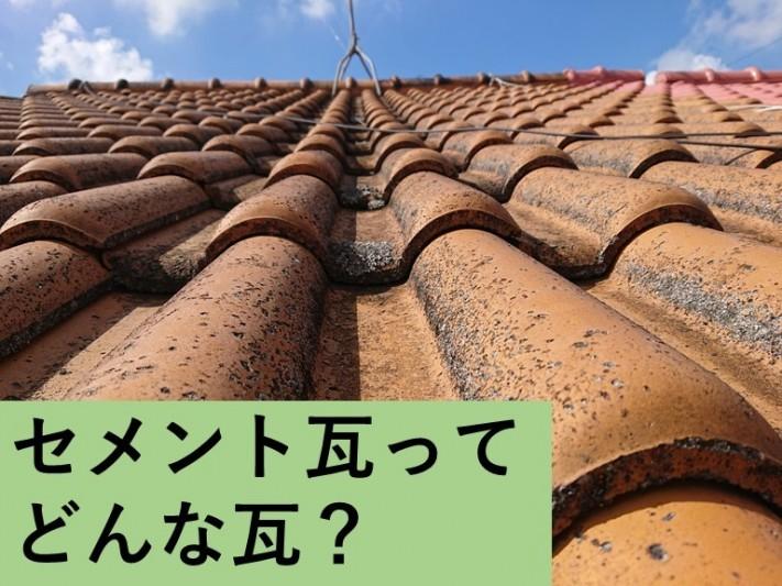 和泉市・セメント瓦ってどんな瓦?