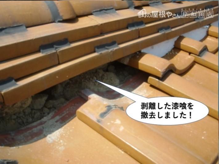 泉南市の剥離した漆喰を撤去