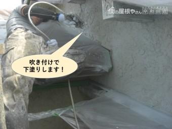 岸和田市の外壁を吹き付けで下塗りします!