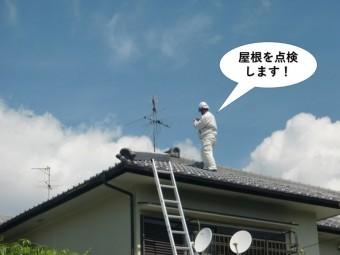 岸和田市の屋根を点検します