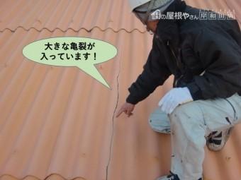 泉佐野市の工場の屋根に大きな亀裂が入っています