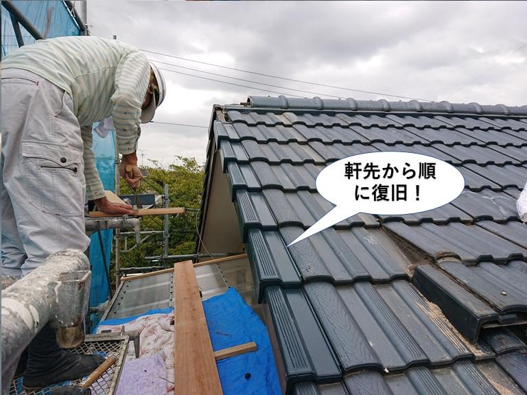 泉佐野市の袖瓦を軒先から順に復旧