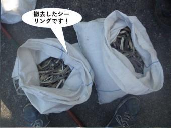 和泉市の撤去したシーリングです!
