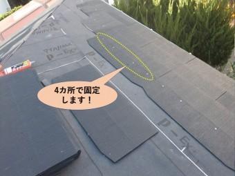 岸和田市の下屋の瓦を4カ所で固定します