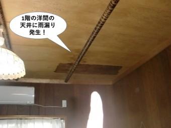 岸和田市の1階の洋間の天井に雨漏り発生