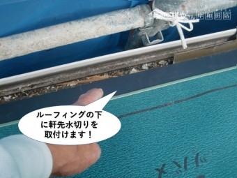 熊取町のルーフィングの下に軒先水切りを取付けます