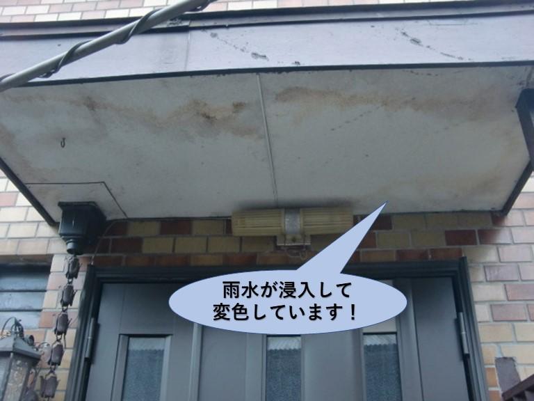 岸和田市の玄関の屋根の天井に雨水が浸入