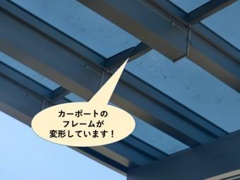 岸和田市のカーポートのフレームが変形しています