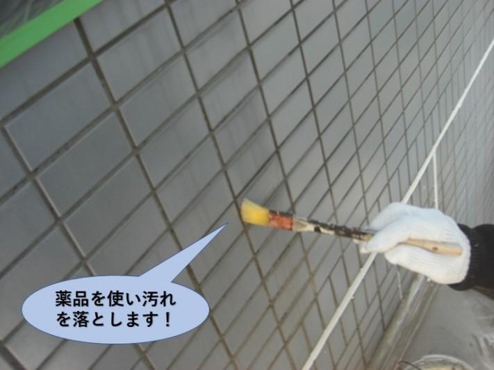 貝塚市の外壁で薬品を使い汚れを落とします